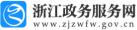 浙江省政务网